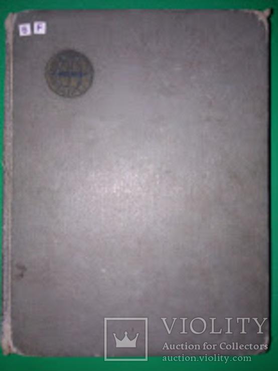 Альбом марок и блоков СССР
