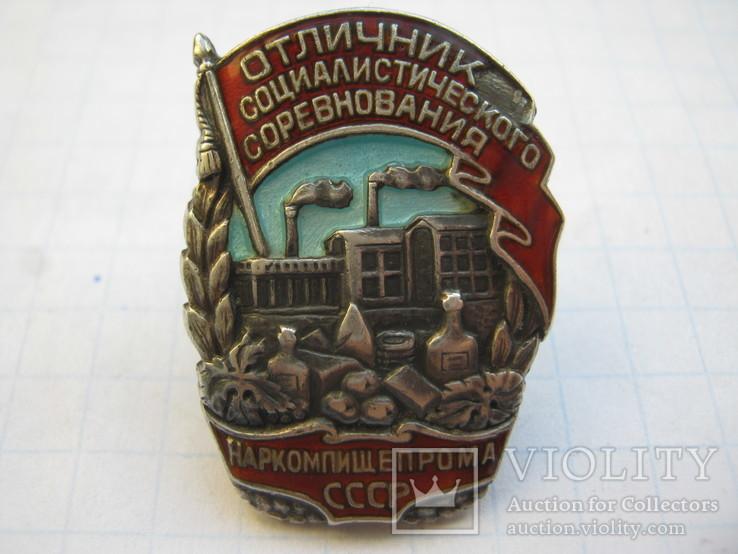 Значок-Знак ''Отличник Наркомпищепрома'' Серебро №-779.