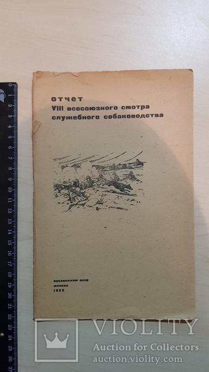 Отчет всесоюзного смотра служебного собаководства 1932 год., фото №2