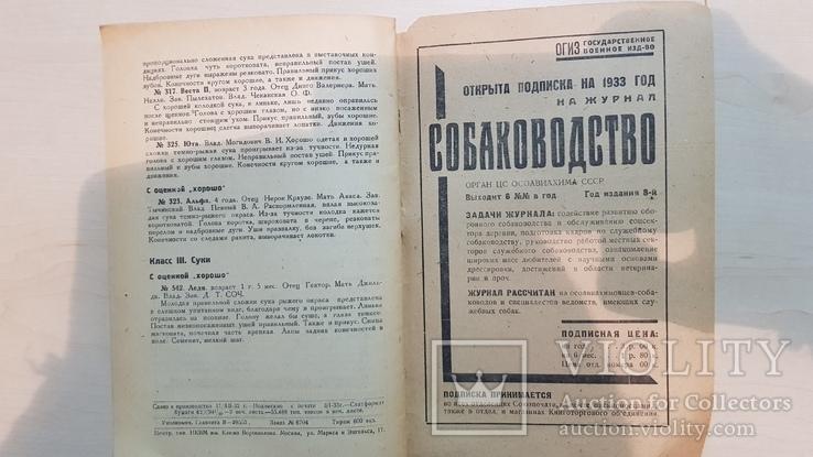 Отчет всесоюзного смотра служебного собаководства 1932 год., фото №6