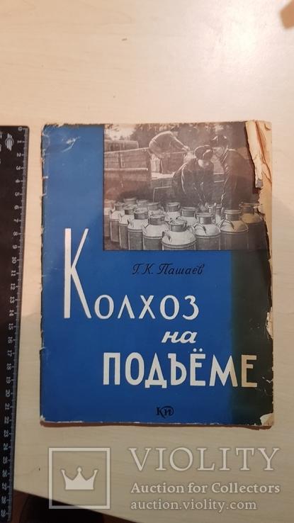 Колхоз на подъёме  1958 год. тираж 7 тыс., фото №2