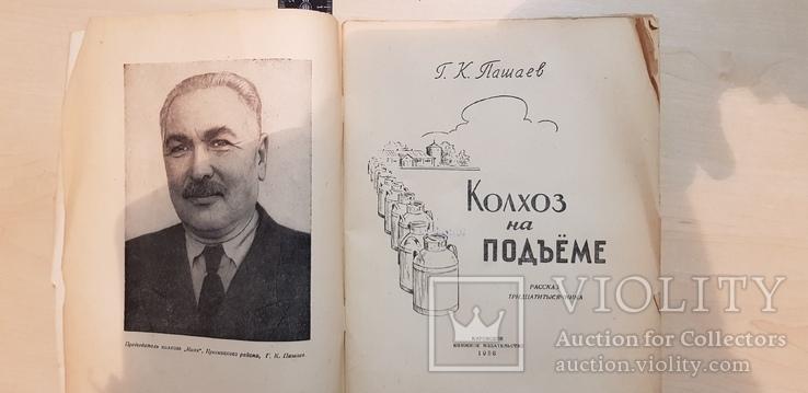 Колхоз на подъёме  1958 год. тираж 7 тыс., фото №3