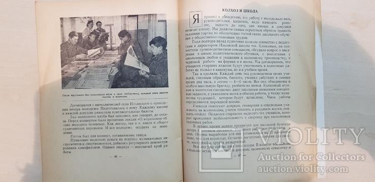 Колхоз на подъёме  1958 год. тираж 7 тыс., фото №5