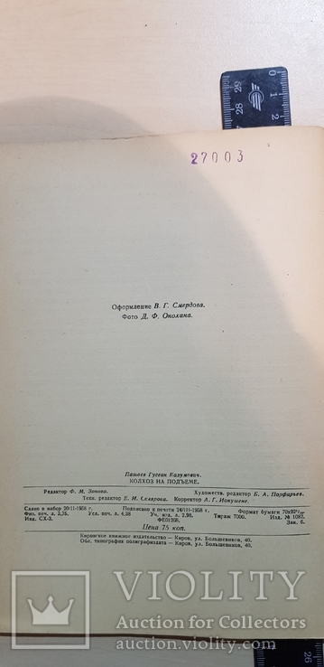 Колхоз на подъёме  1958 год. тираж 7 тыс., фото №7