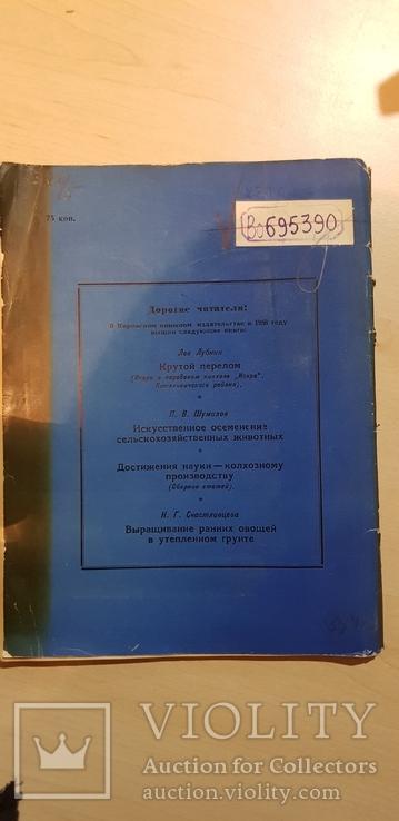 Колхоз на подъёме  1958 год. тираж 7 тыс., фото №8