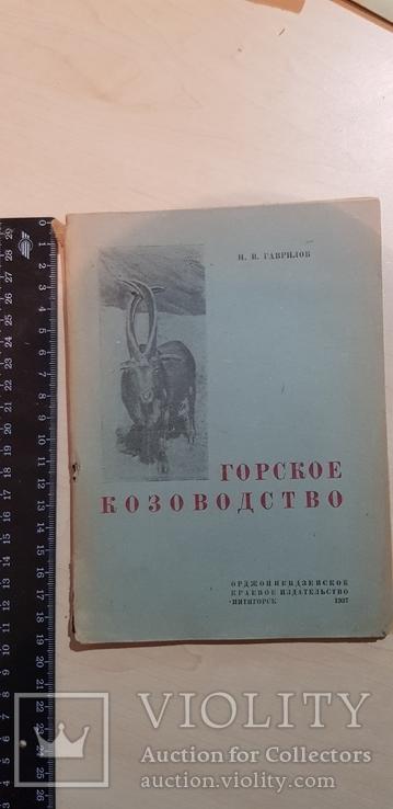 Городское козоводство 1937 год. тираж 3 тыс., фото №2