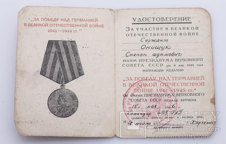Комплект медалей + документи на одного, фото №8