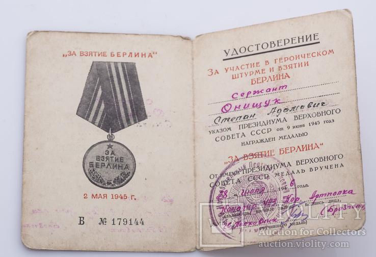 Комплект медалей + документи на одного, фото №9