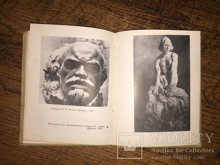 Скульптор Эрьзя. Небольшой тираж, фото №4