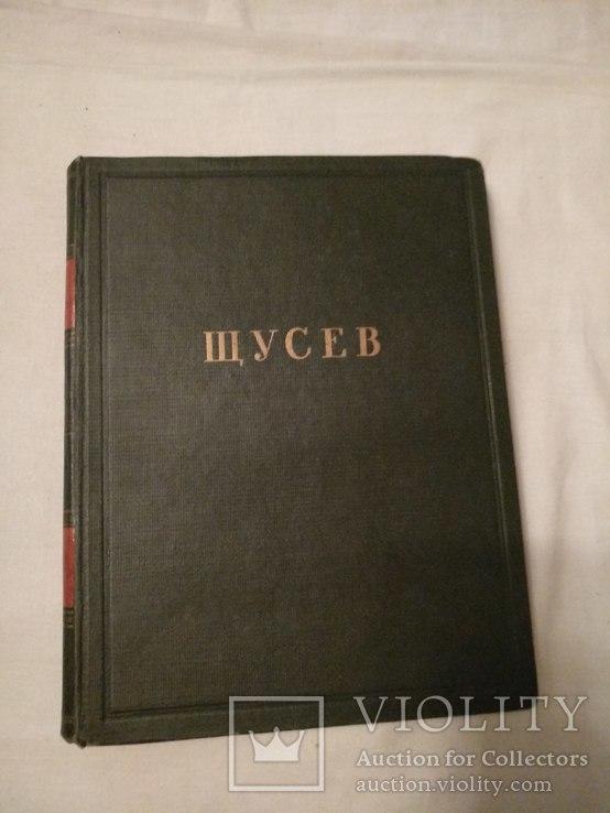 1952 Архитектура академия архитектуры СССР А. Щусев, фото №3