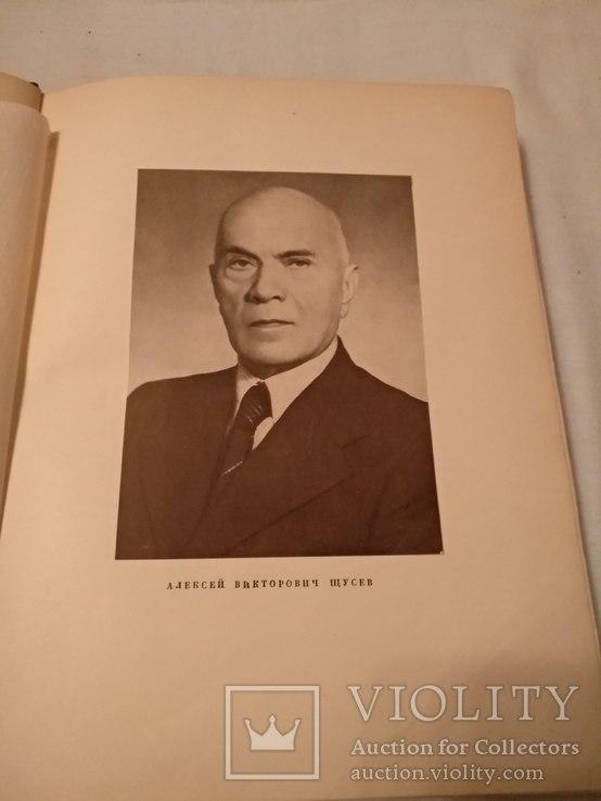 1952 Архитектура академия архитектуры СССР А. Щусев, фото №5