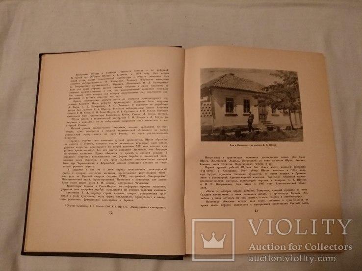 1952 Архитектура академия архитектуры СССР А. Щусев, фото №6