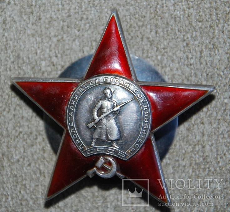 Орден Красной Звезды 14941