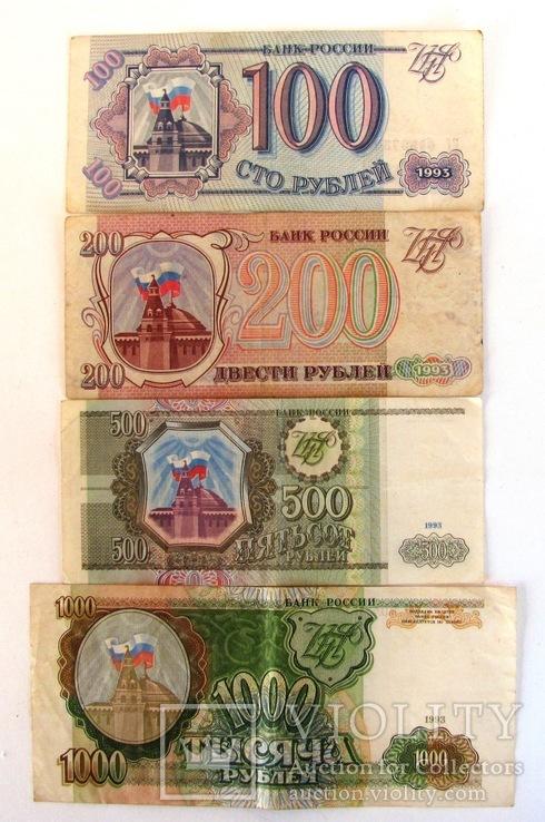 Боны России 1993 года, фото №2