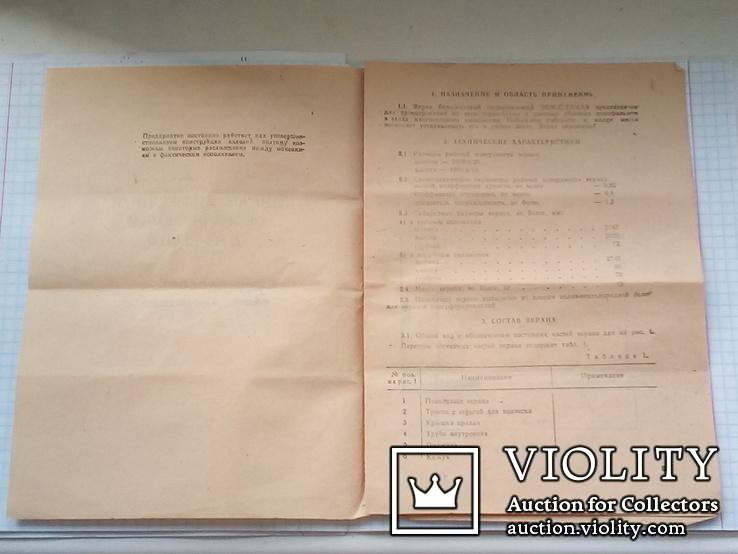 Паспорт на экран диффузивный сворачиваемый, фото №6