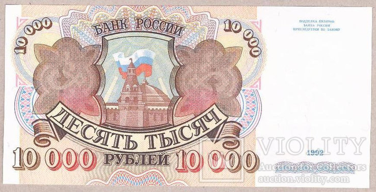 Россия 10000 рублей 1992 г. UNC, фото №2