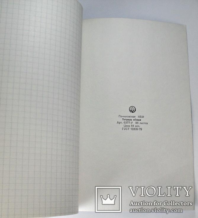 Общая тетрадь 96 листов СССР, фото №6