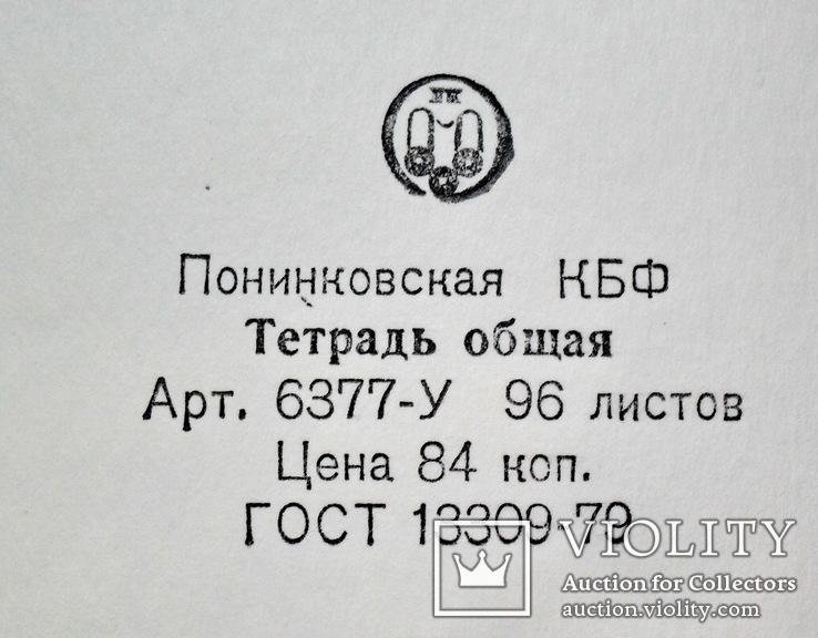Общая тетрадь 96 листов СССР, фото №7
