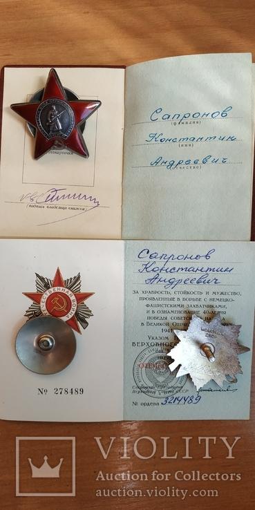 Орден красной звёзды + ОВ, фото №3