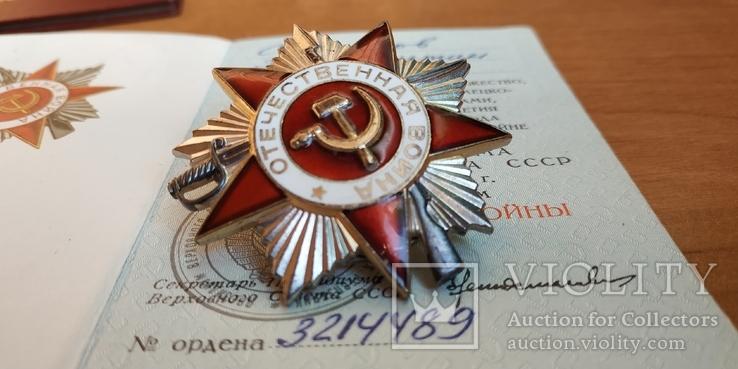 Орден красной звёзды + ОВ, фото №5