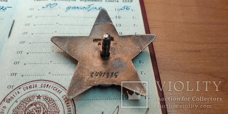 Орден красной звёзды + ОВ, фото №6