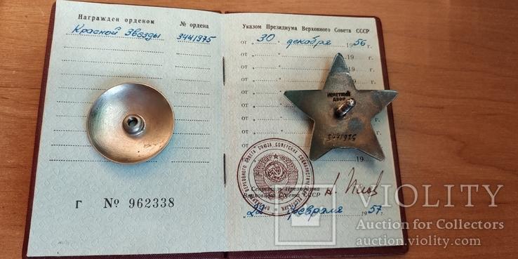 Орден красной звёзды + ОВ, фото №7