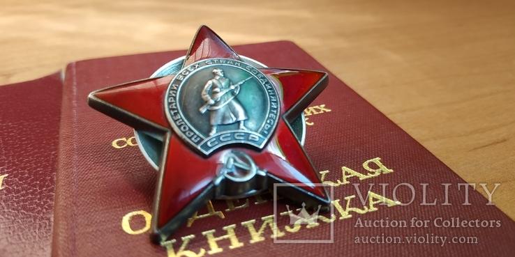 Орден красной звёзды + ОВ, фото №8