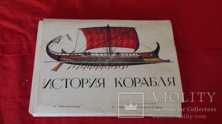 История корабля., фото №2