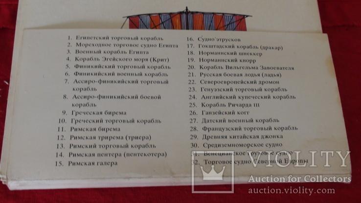 История корабля., фото №3