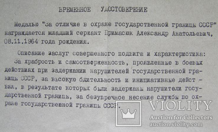 """""""За отличие в охране государственной границы"""" без """"СССР"""", фото №13"""