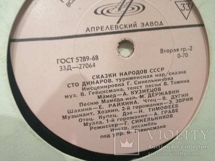 Сказки народов СССР, фото №3
