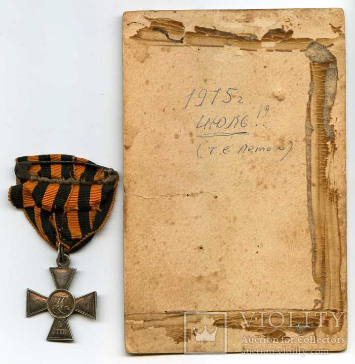 Георгиевский крест 4 степени - родной сбор без вмешательств, фото №5