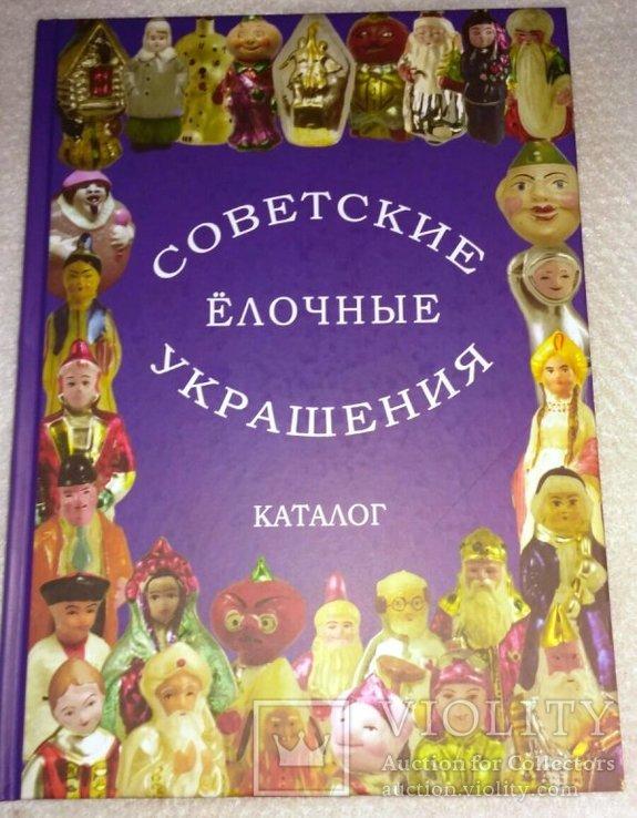 Новый каталог 2019 г. Советские  ёлочные украшения