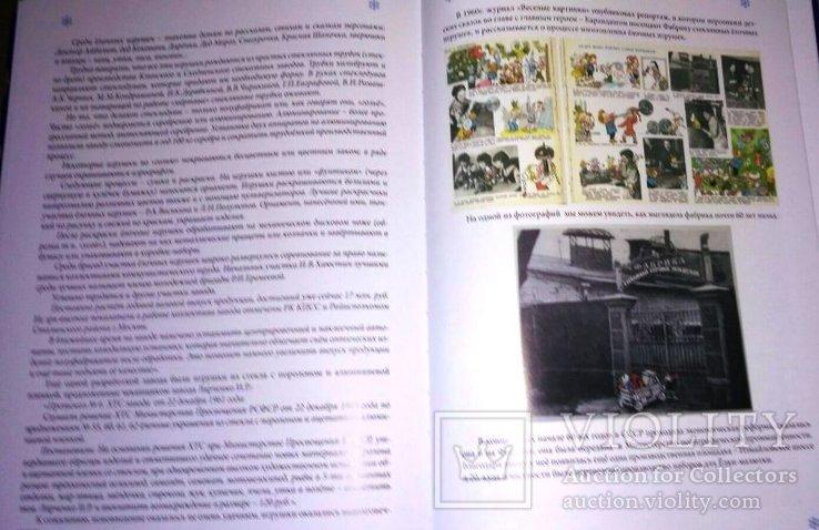 Новый каталог 2019 г. Советские  ёлочные украшения, фото №6