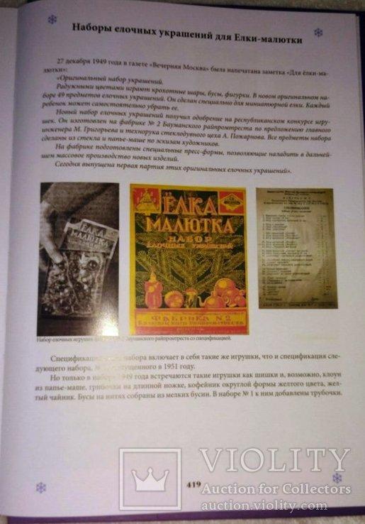 Новый каталог 2019 г. Советские  ёлочные украшения, фото №7