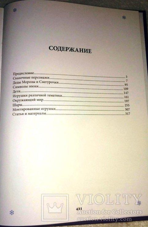 Новый каталог 2019 г. Советские  ёлочные украшения, фото №8