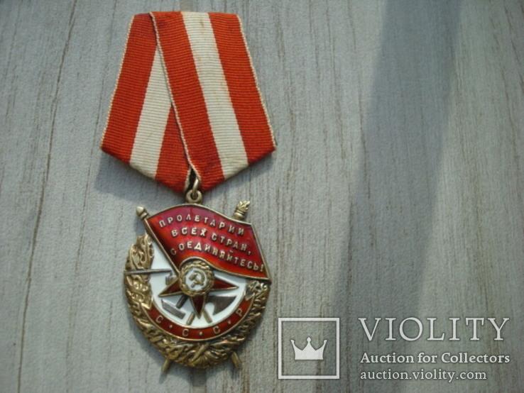 Орден Красного Знамени. БКЗ, фото №2