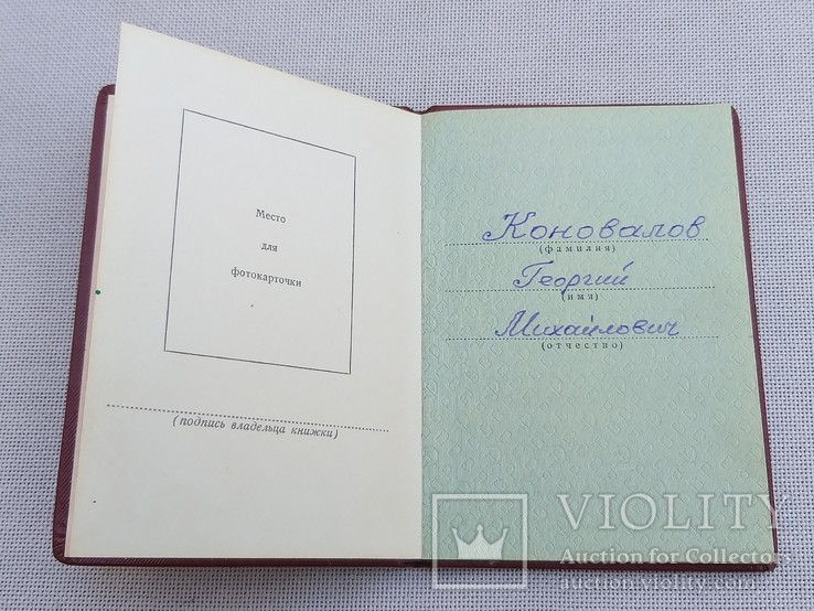 Комплект,к.з операция Дунай., фото №5