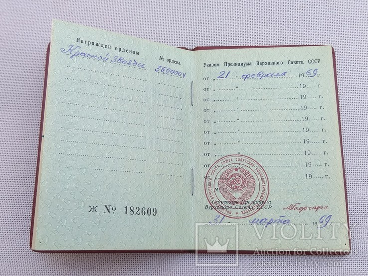 Комплект,к.з операция Дунай., фото №6
