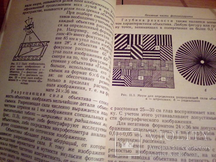 Краткий справочник фотолюбителя, Н.Панфилов, А. Фомин, изд. Искусство М 1982, фото №3