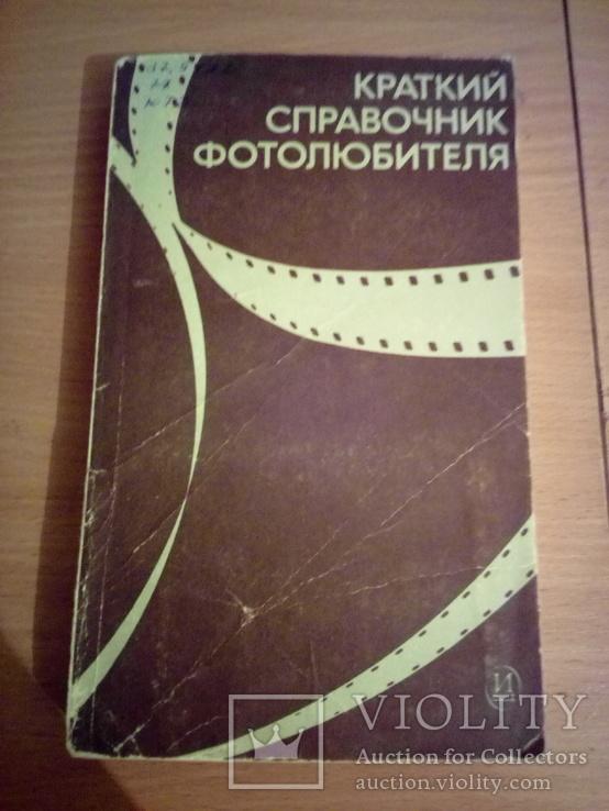 Краткий справочник фотолюбителя, Н.Панфилов, А. Фомин, изд. Искусство М 1982, фото №2
