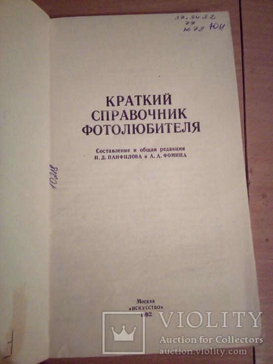 Краткий справочник фотолюбителя, Н.Панфилов, А. Фомин, изд. Искусство М 1982, фото №6