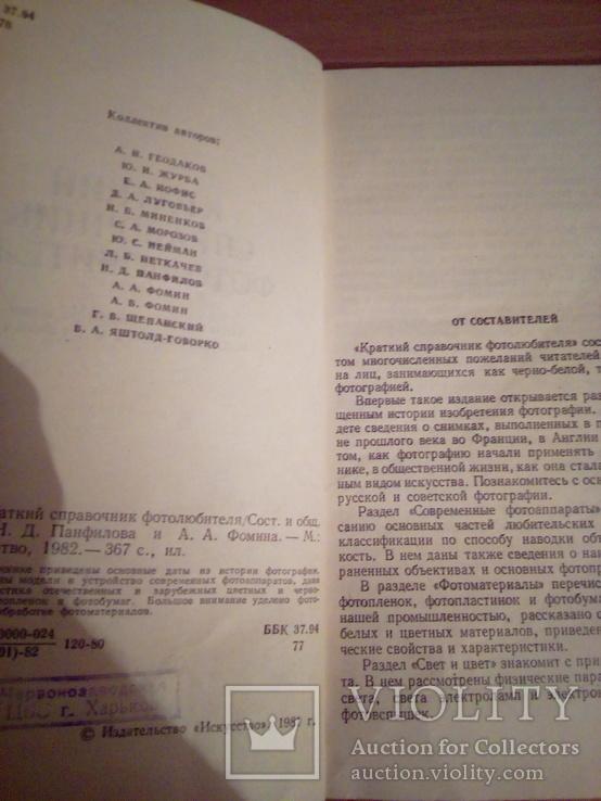 Краткий справочник фотолюбителя, Н.Панфилов, А. Фомин, изд. Искусство М 1982, фото №7
