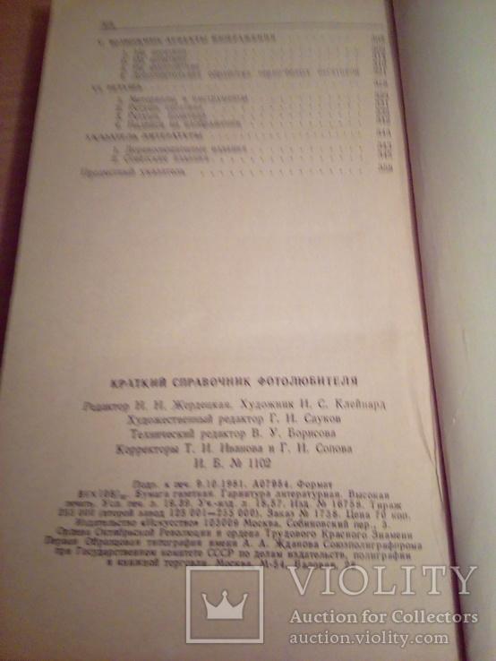 Краткий справочник фотолюбителя, Н.Панфилов, А. Фомин, изд. Искусство М 1982, фото №8