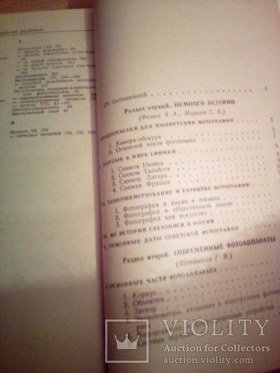 Краткий справочник фотолюбителя, Н.Панфилов, А. Фомин, изд. Искусство М 1982, фото №10