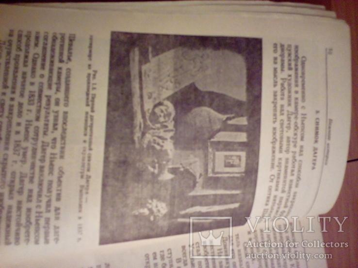 Краткий справочник фотолюбителя, Н.Панфилов, А. Фомин, изд. Искусство М 1982, фото №12