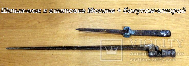 Штык-нож к винтовке Мосина+ второй нож-бонусом.(копаные), фото №2