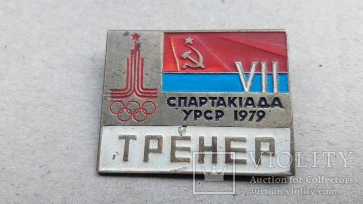 Тренер спартакиада УРСР 1979 , тяжелый, фото №2