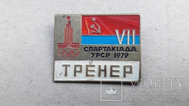 Тренер спартакиада УРСР 1979 , тяжелый, фото №4