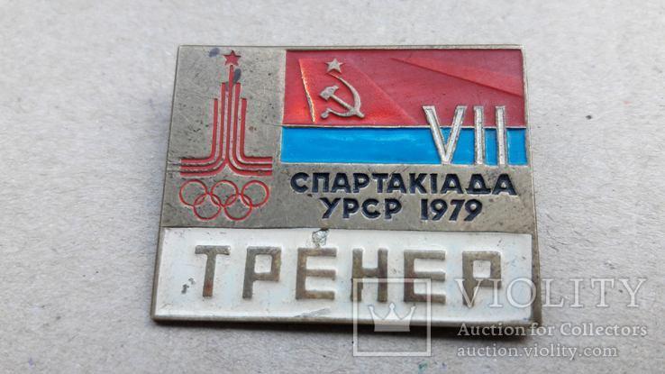 Тренер спартакиада УРСР 1979 , тяжелый, фото №5